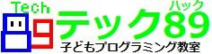 テック89(ハック) – 子どもプログラミング教室 | 八代 | 熊本
